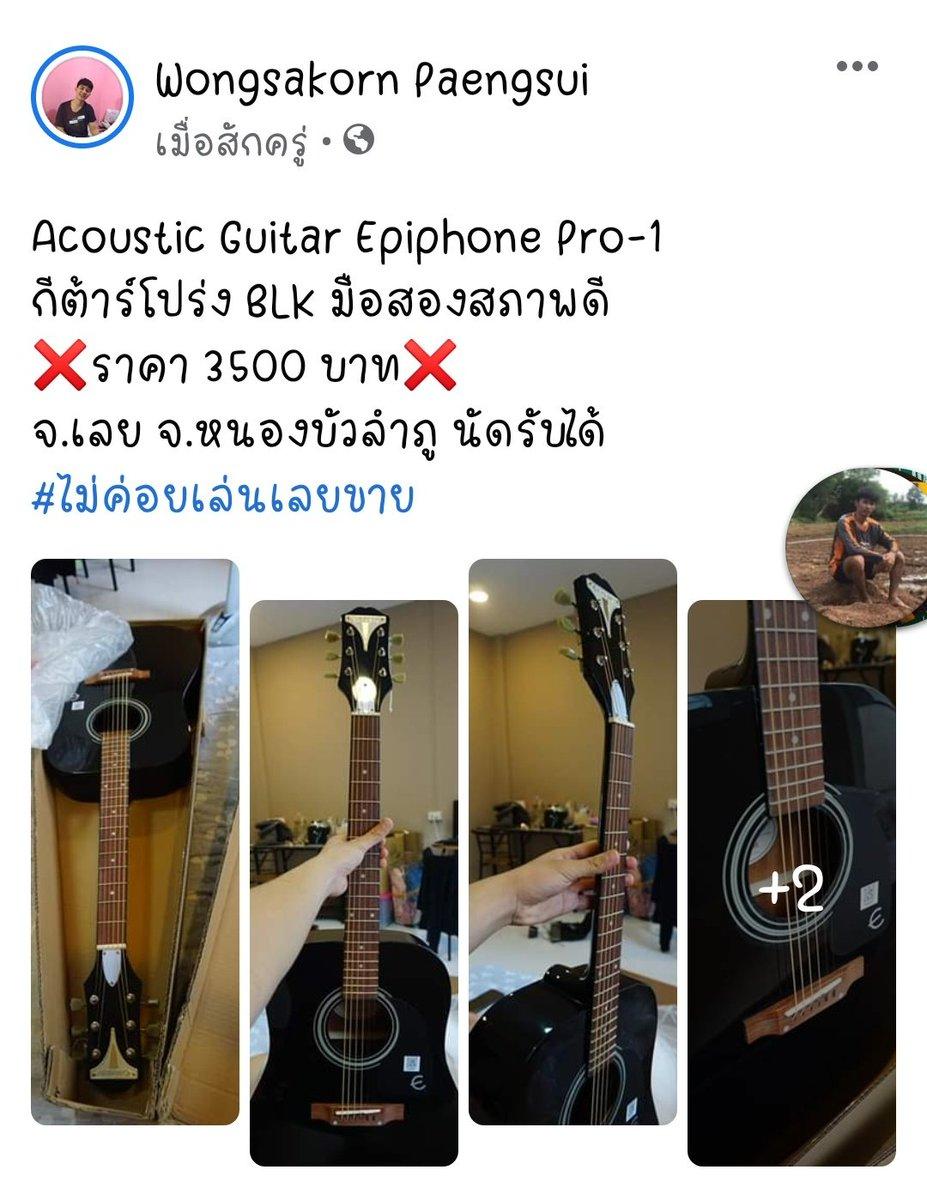 Acoustic Guitar Epiphone Pro-1  กีต้าร์โปร่ง BLK มือสองสภาพดี  ราคา 3500 บาท จ.เลย จ.หนองบัวลำภู นัดรับได้ #ขายของ #ขายกีต้าร์ #ขายpic.twitter.com/NDXAKxg4dr