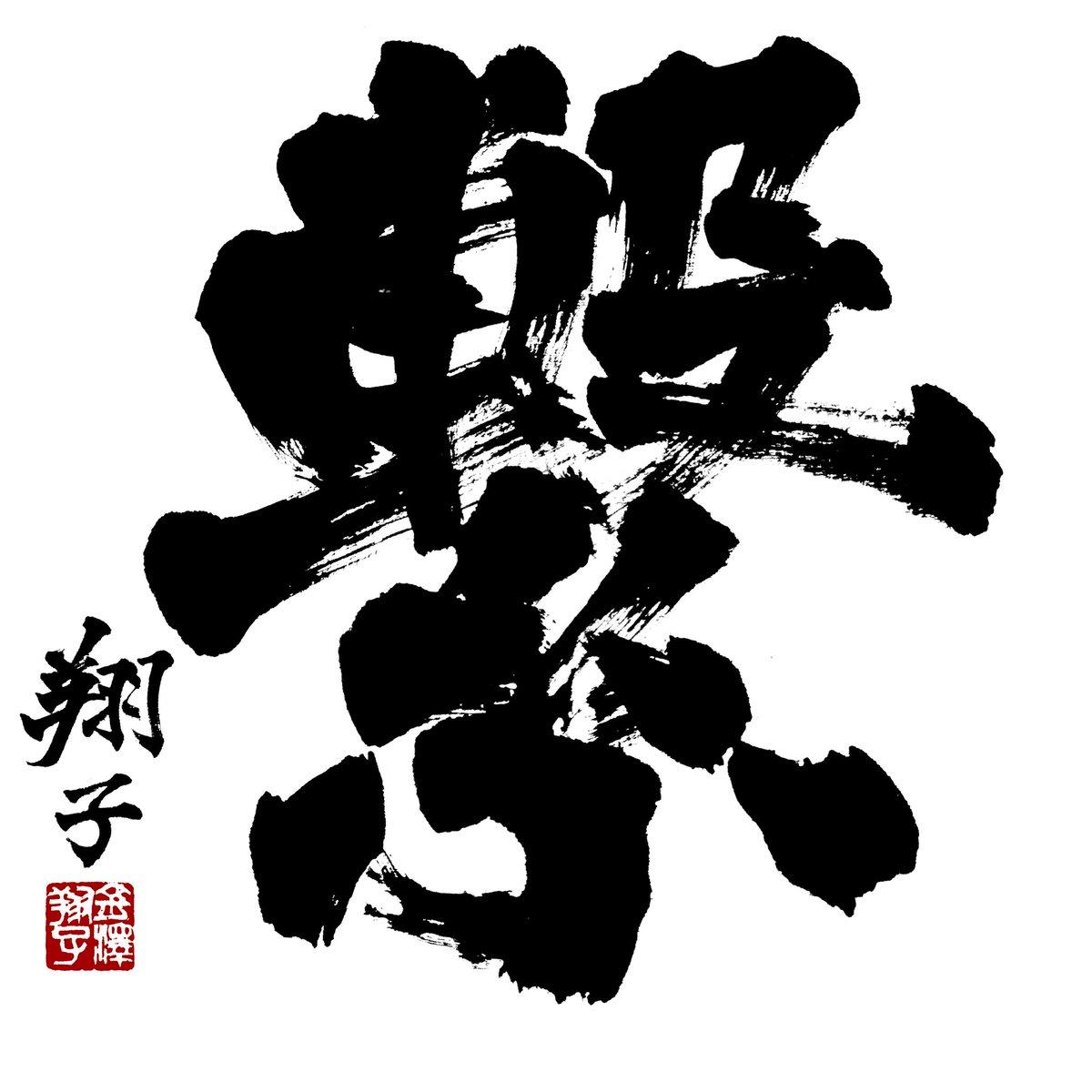 九州の大雨の災害。テレビ見ているだけで何もできないでいる。被害に見舞れた方の悲しみはどれ程だろう。今、何もして差し上げられない せめて心では繋がっていたい。心折れないで欲しい。 きつと日本中の人が祈っている。繋がっています‼️ https://t.co/zbAty1HnHg