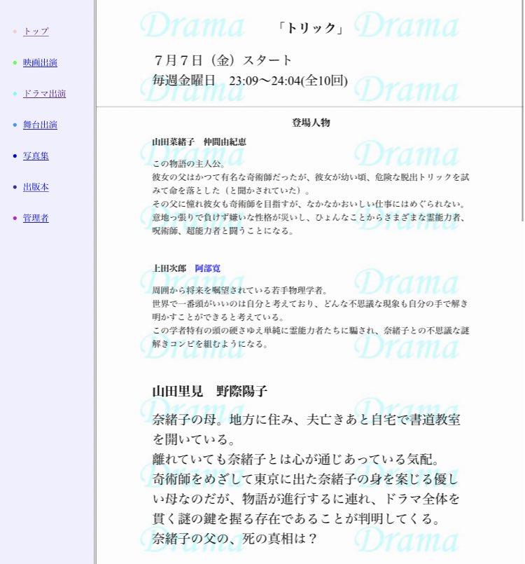 阿部寛 ホームページ 管理者