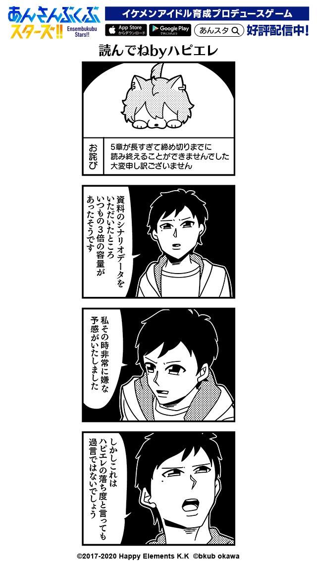 あんさんぶるスターズ!!【公式】さんの投稿画像