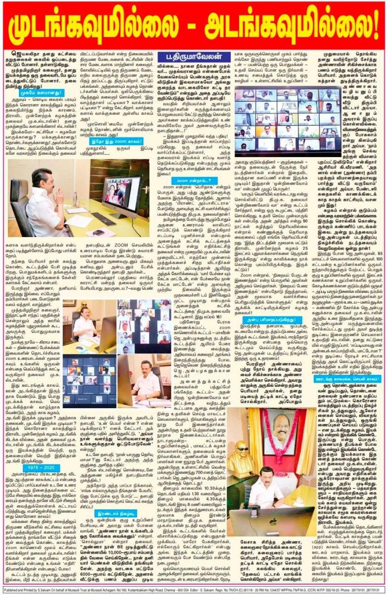 'ஊர் அடங்கலாம் – இயக்கமும், கழக தலைவர் மு.க.ஸ்டாலின் அவர்களும் இயங்கிக் கொண்டே இருக்கிறார்கள்!'  #DMK #MKStalin https://t.co/NhRVlp2uZR