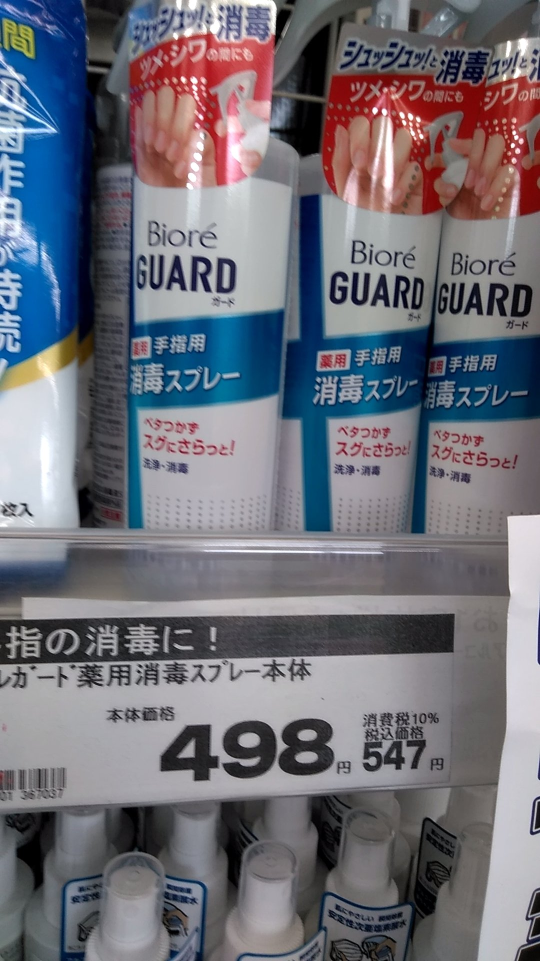 消毒 ビオレ 用 スプレー 薬用 手指 携帯 用 ガード