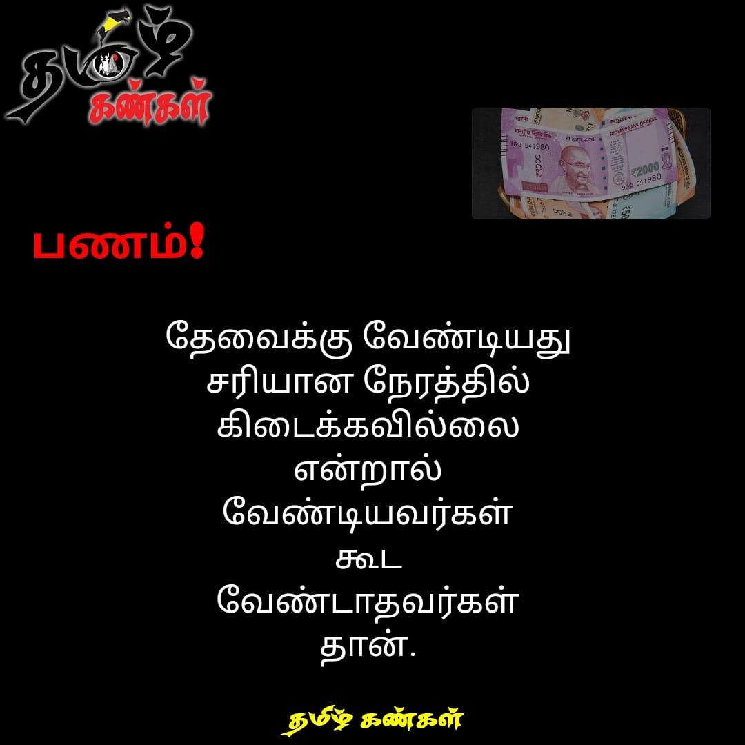 பணம் பண்ணும் பத்தும் 😐  #Tamil #tamilquotes #tamilan #success #tamilpost  #love #life #tamilmotivation  #inspiration #tamilhistory #Tamilscript #tamilculture #கனவு #தமிழ் #கலாச்சாரம் #பொறுமை #love #LifeLessons #together #sharewithpride #humanbeing  #humbleyourself #money https://t.co/FN8NAPVUhO