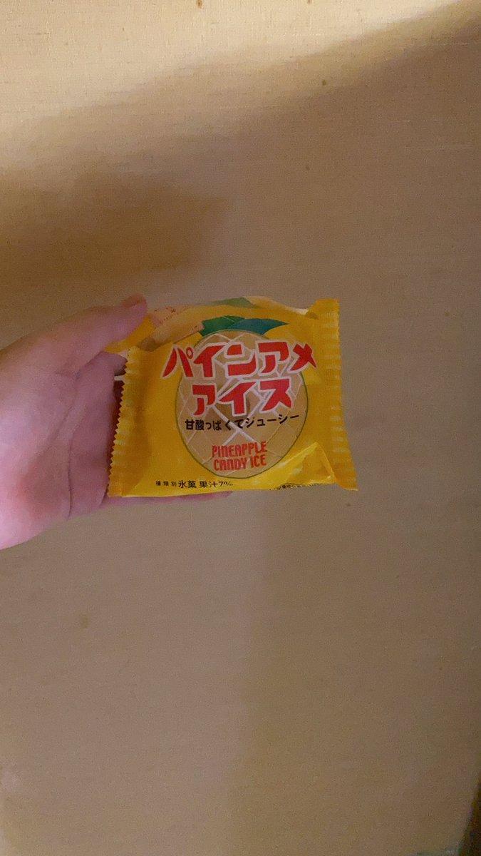 おいちい!(・∀・)pic.twitter.com/4fCuNJKgrA