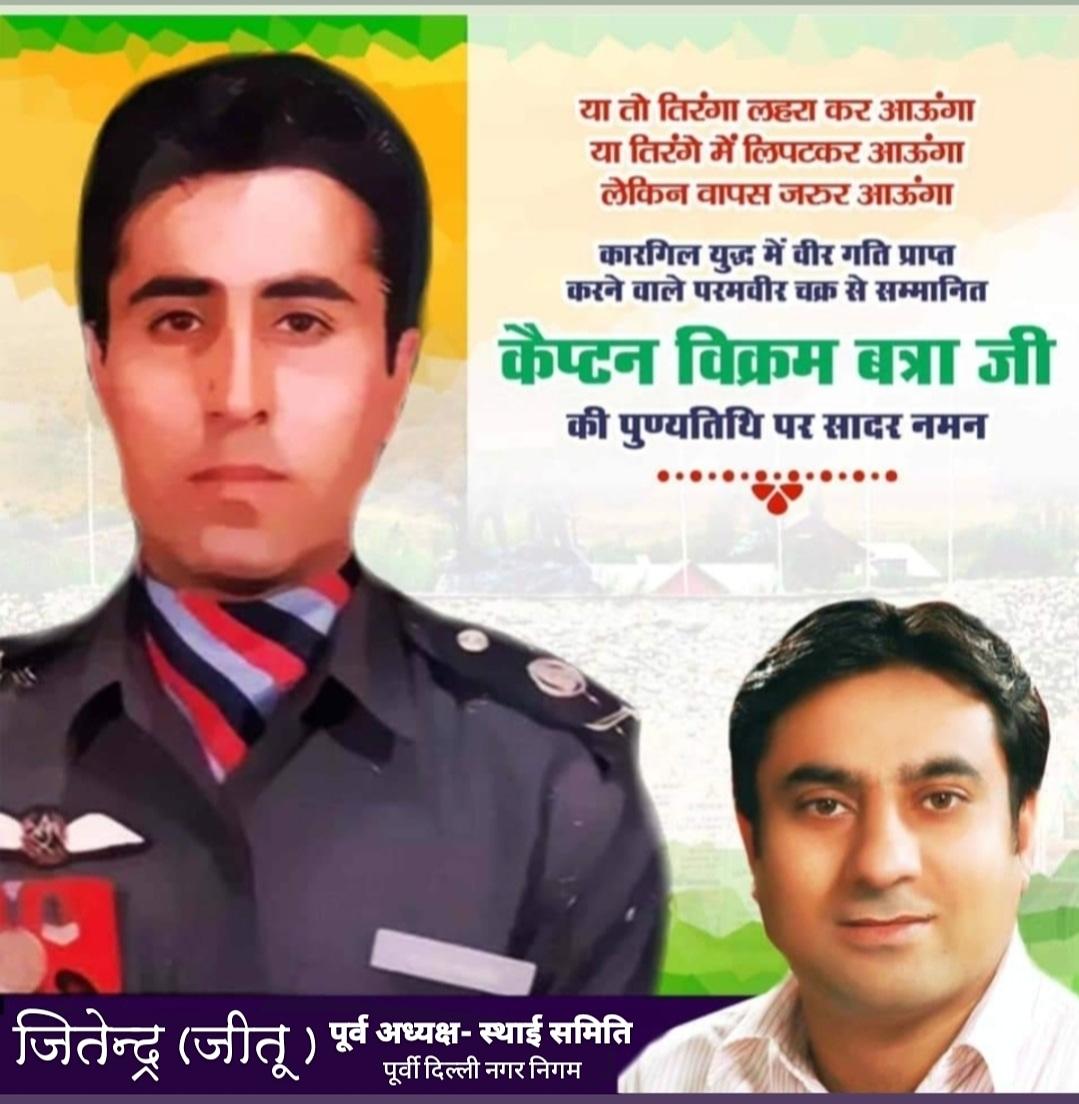 अमर शहीद कैप्टन विक्रम बत्रा का जीवन बहादुरी, साहस का एक सच्चा उदाहरण हैं। कारगिल युद्ध के दौरान बहादुरी से दुश्मन के खिलाफ लड़ाई लड़ी और अपने साथियों की जान बचाते हुए भारत माता के लिए अपने प्राणों का बलिदान दिया ।   #CaptainVikramBatra  #KargilWar #KargilHeroes #india🇮🇳 https://t.co/Enm8d0ue9y