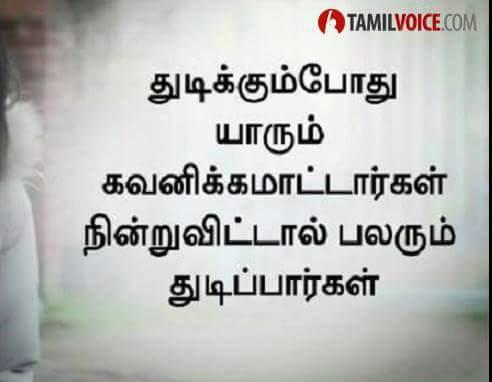 Besttamilquotes On Twitter Quote Tamilquotes Love Life Whatsapp Tamilquote Instagram Facebook Twitter Whatsapptamil Tamilquote 165 beautiful islamic quotes about life images 2018. twitter whatsapptamil tamilquote