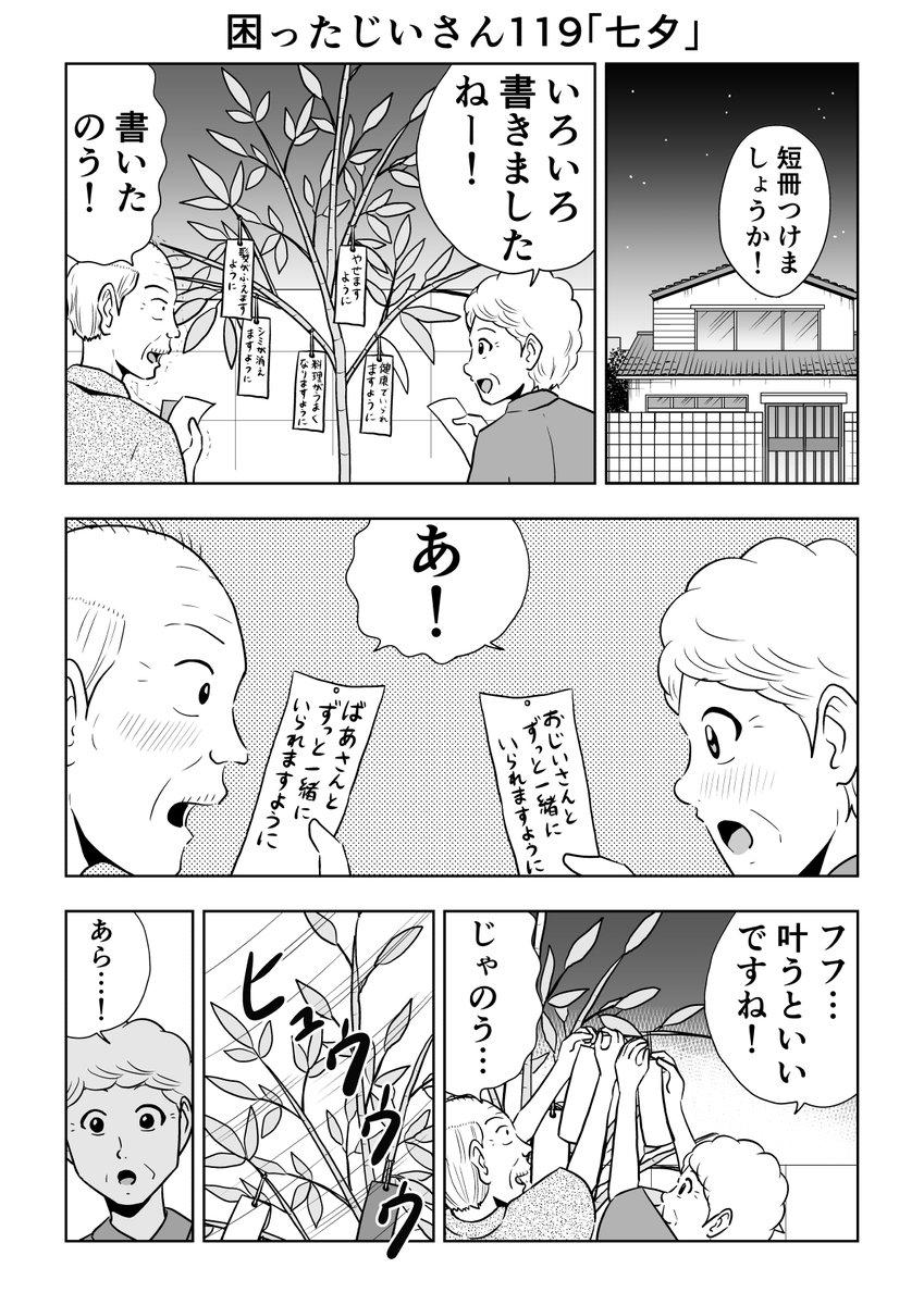 困ったじいさん119「七夕」#困ったじいさん