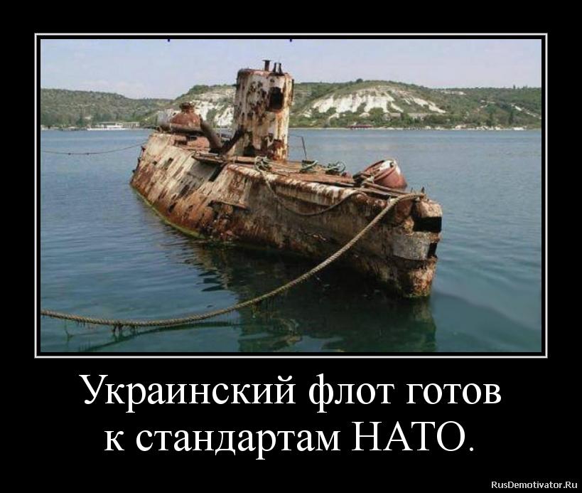 Демотиватор подводный флот