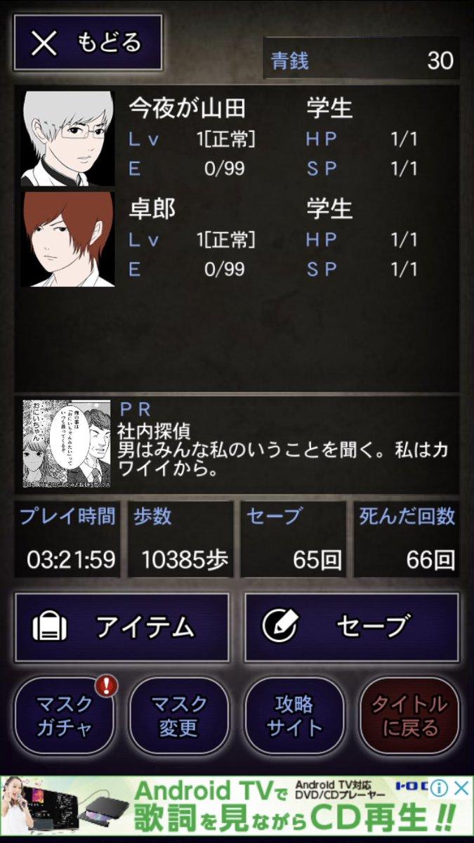 青鬼攻略完了!それにしても卓郎の変わりっぷりには衝撃を受けたよ…結局山田は誰も助けられず…
