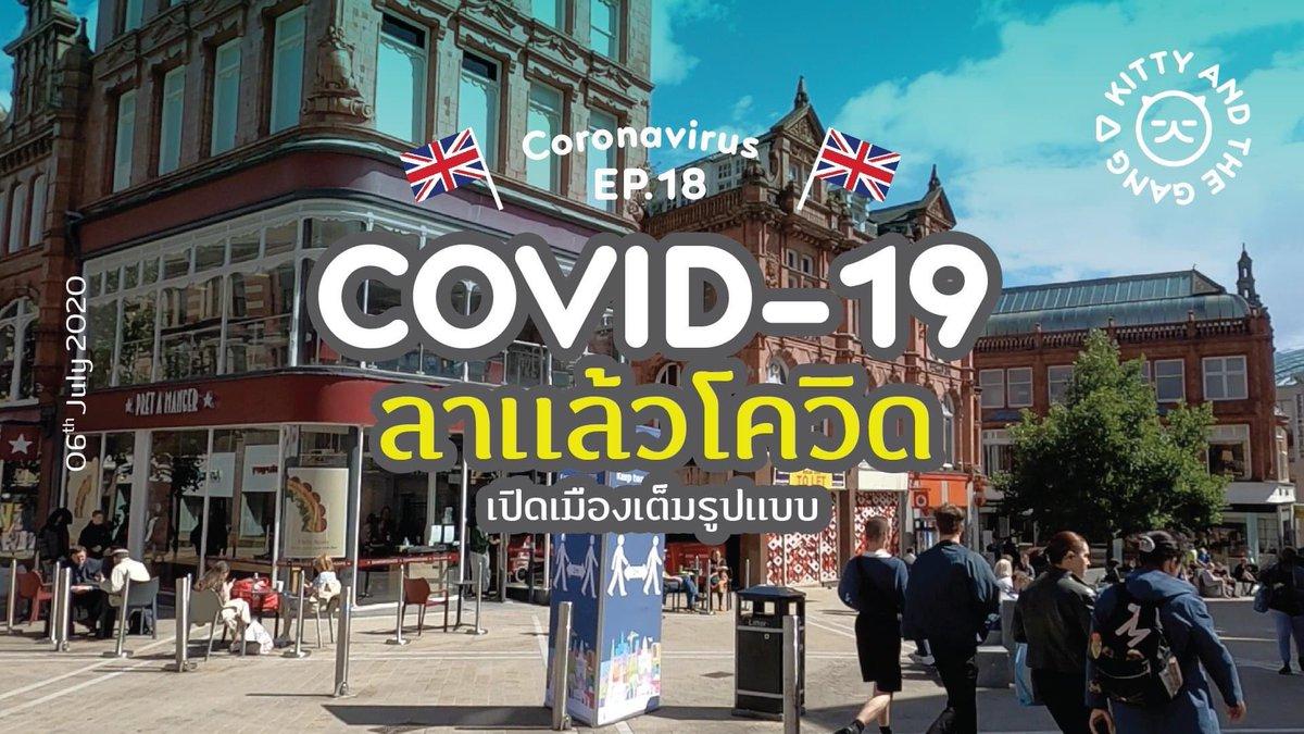 Coronavirus in Leeds [EP.18 final] ลาแล้วโควิด! อังกฤษเปิดเมืองเต็มรูปแบบ   https://t.co/WvJRmEZIMG อำลาโควิดเทปสุดท้ายของเรา! ถ่ายทำวันที่ 6 กรกฎาคม 2563 #Leeds #Coronavirus #covid19 #KittyandtheGang https://t.co/Ys9kVzom0E