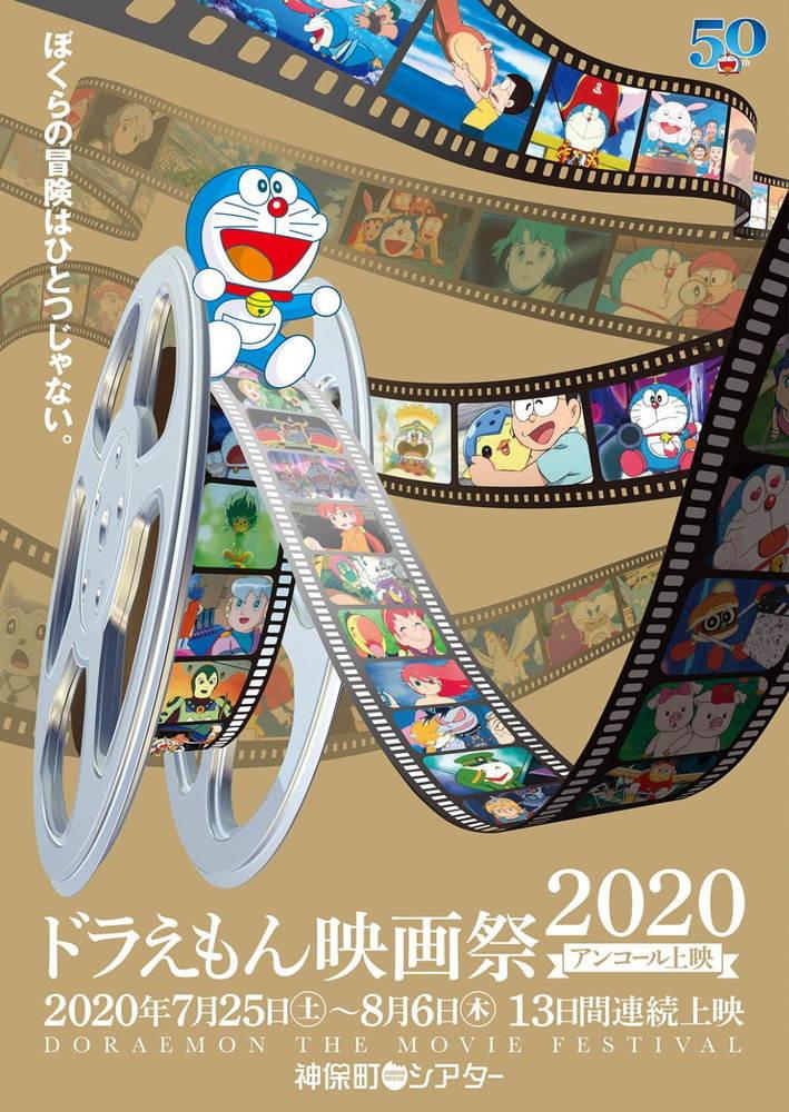 「ドラえもん映画祭2020 アンコール上映」東京・神保町シアターで、80〜00年代初期を中心に15本 - https://t.co/sjxyaaTVmQ https://t.co/jop0nxDZww
