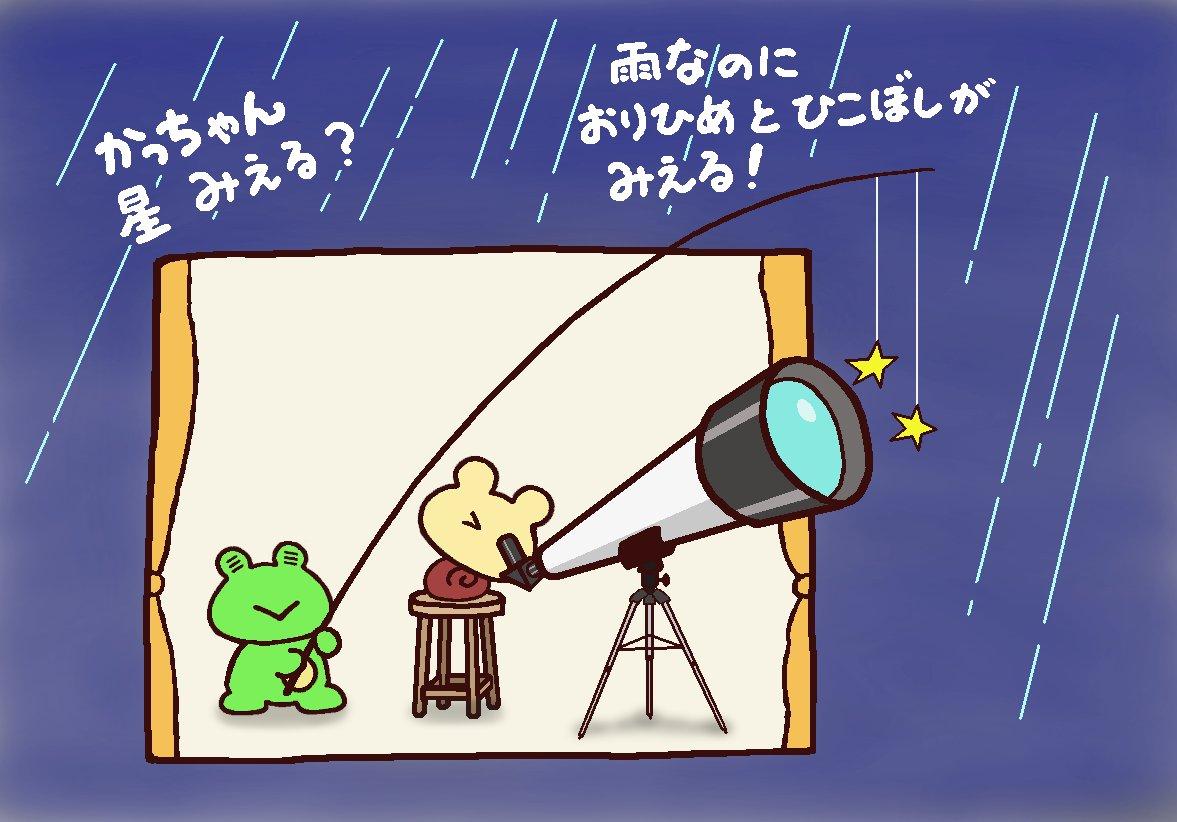かっちゃんが雨の降るなか 星を見ていますが… #七夕 https://t.co/53nrNO8Rt6