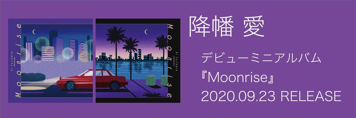 【リリース情報💿】降幡 愛 デビューミニアルバム『Moonrise』9/23発売決定!初回限定盤、通常盤、完全数量生産限定盤の3形態でリリース。全曲自作詞で6曲を収録!初回生産特典として、2020年11月開催・スペシャルライブチケット最速先行抽選申込券を封入! #降幡愛 #Moonrise furihataai.jp/discography/