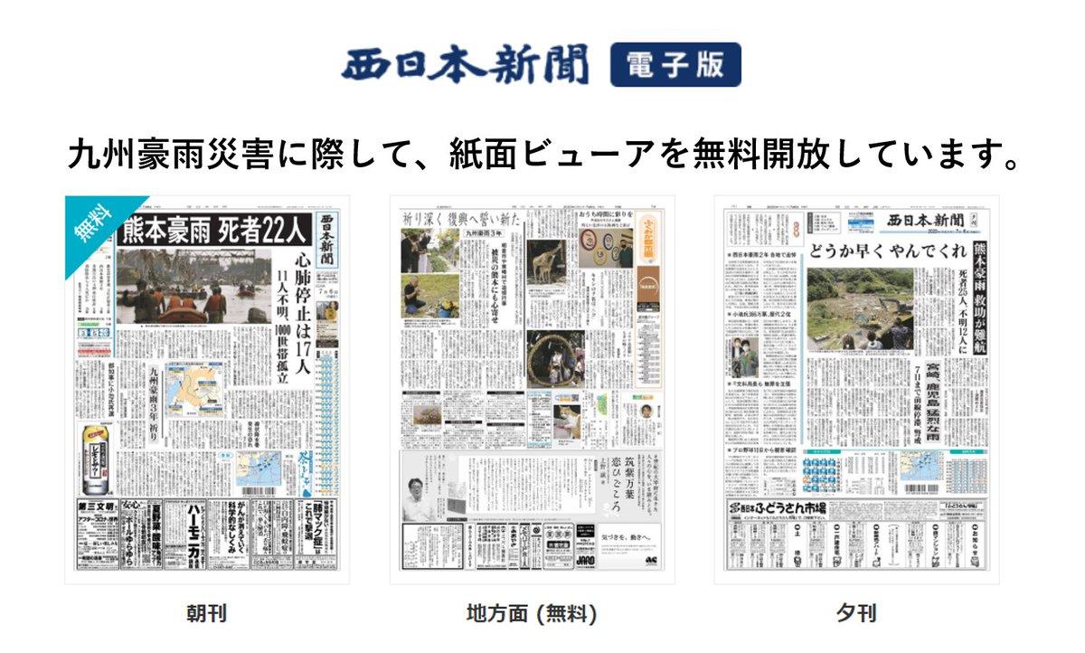 おはようございます。本日も西日本新聞の電子版を無料でご提供しております。以下のURLから、朝刊をどうぞ。みなさん、引き続きお気を付け下さい。PCの方iOSの方Androidの方
