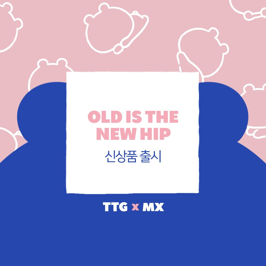 💙TTG X MX 신상품 출시💙 Launch of new TTG products! OLD IS THE NEW HIP~🤟 ❤❤ 온라인 절찬 판매 중 ❤❤ 👉 smartstore.naver.com/twotuckgom TTGs new items arrive on Amazon! 👉 bitly.kr/iysTEgcZUTr 🌈#0709 #오전11시 #오프라인_정식판매🌈