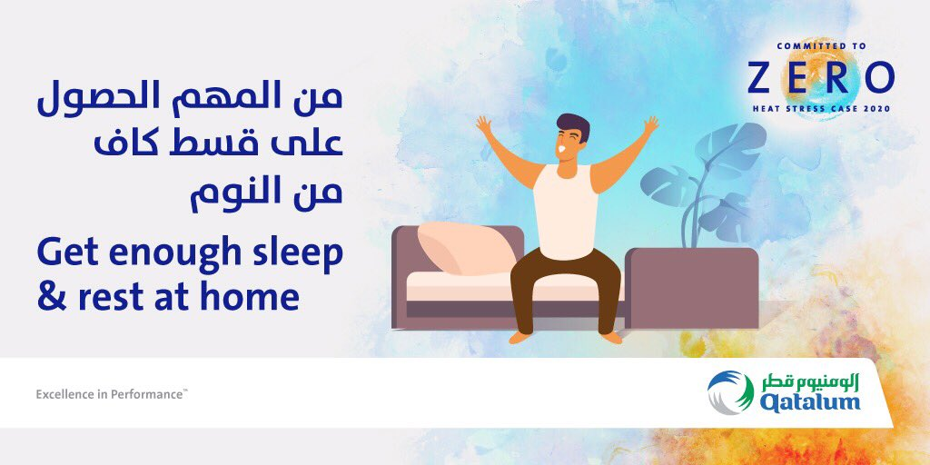 Get enough sleep & rest at home. #summer2020 #qatar #heatstress  من المهم الحصول على قسط كافٍ من النوم والراحة في المنزل. #صحة #قطر #الإجهاد_الحراري https://t.co/JgZeaEDa1l