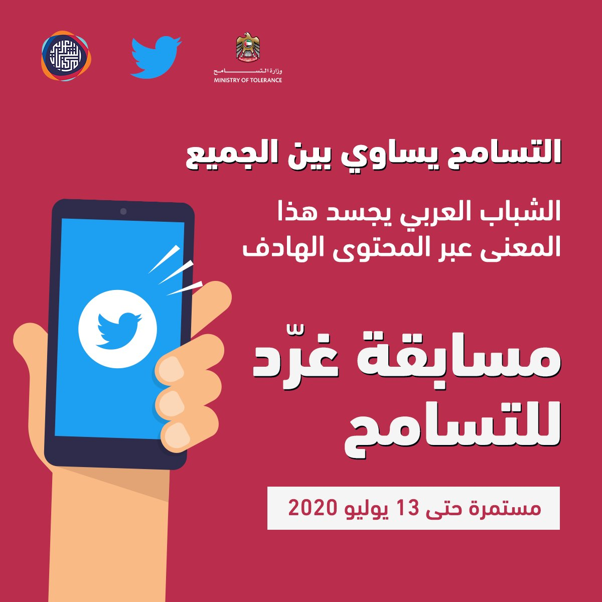 #TweetForTolerance aims at spreading the values of tolerance & humanity. Launched by AYC, MOT & Twitter, we're on the lookout for some of the next tolerance pioneers among the Arab Youth. Join our competition until the July 13th & help spread the values of tolerance. https://t.co/TLkjxnQnjs