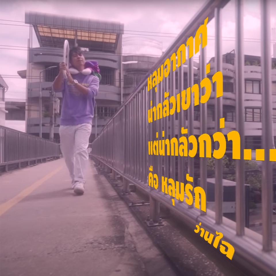 ไลฟ์โค้ช เจอ เลิฟโค้ช @alostliketrip @wahncai  นาทีนี้ต้องไปฟังแล้ว! 😍  แอร์โฮสเตสปฏิเสธLove - อาสาพาไปหลง [Official MV] ไปดูและฟังกันได้แล้ววันนี้! บนหน้าจอของท่าน 🤟  🎧 ฟังที่นี่ 🎧 https://t.co/r1luPEO3x8 https://t.co/kH9q8sFg5F