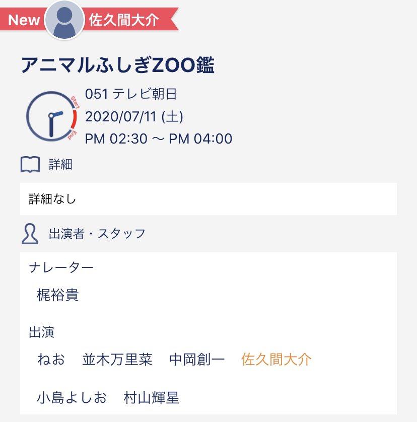 Zoo 鑑 ふしぎ アニマル 【佐久間大介(Snow Man)】7/11「アニマルふしぎZOO鑑」動画・画像まとめ
