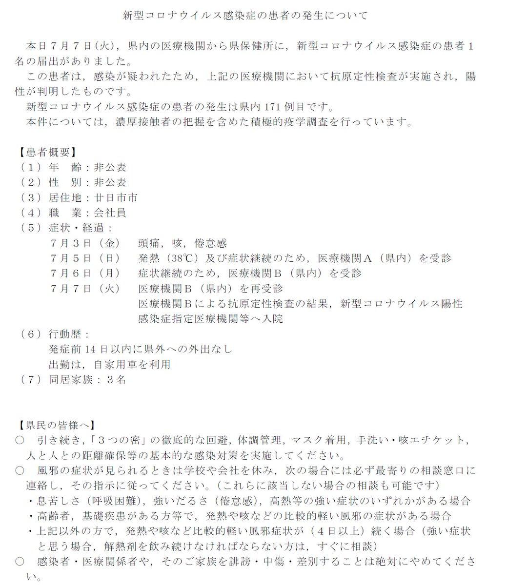 Twitter 広島 コロナ 18日の公示 広島が菊池涼らコロナで17人大量入れ替え