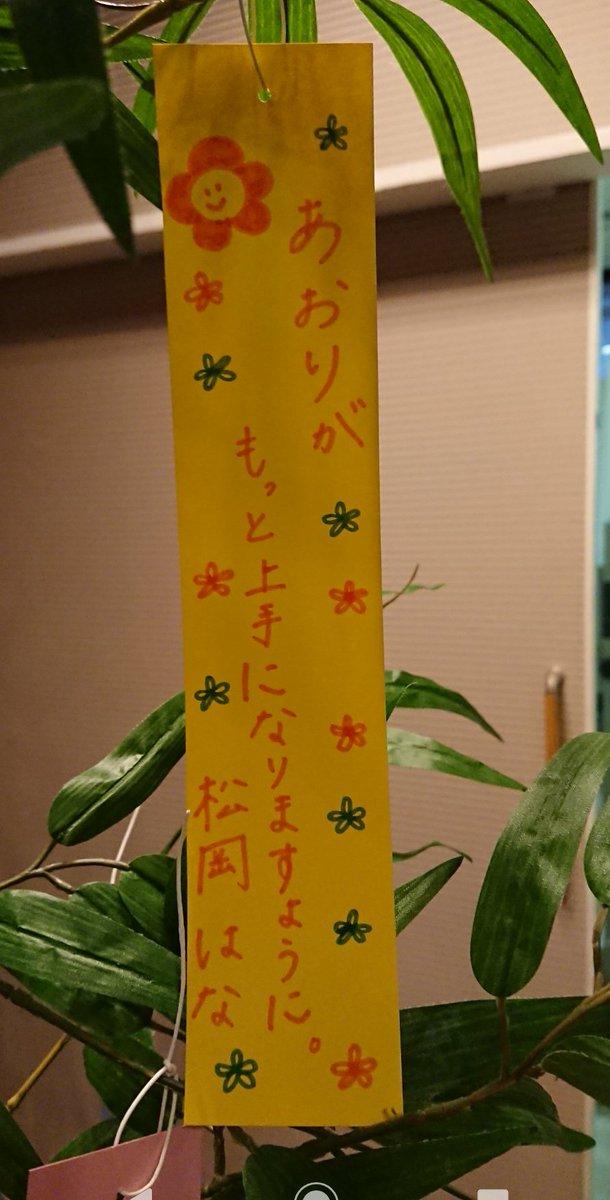 去年の7月 西鉄ホールに飾ってあった短冊 #松岡はな https://t.co/yckzku4lMM