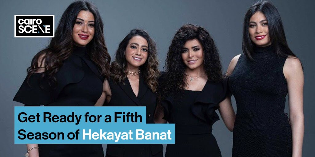 Audiences are excited for the return of @hagerahmed01010, @Hendabdelhaliim, @Myrnanoureldin1 & @AsmaaGalalM in the fifth season of their hit show, Hekayat Banat.  https://t.co/2Q1shecBr3 https://t.co/qjgeq3igEX