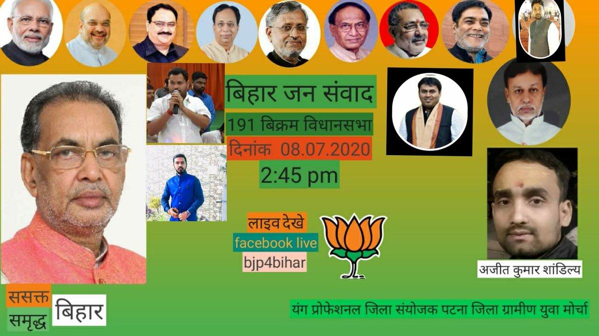 बिहार जनसंवाद के तहत कल पूर्व केन्द्रीय मंत्री श्री राधामोहन सिंह जी बिक्रम विधानसभा के वर्चुअल रैली को संबोधित करेंगे   दिनांक -8 जुलाई  समय: 2.45 बजे दिन  कार्यक्रम का लाइव प्रसारण बिहार भाजपा के सभी सोशल मीडिया प्लेटफॉर्म्स पर किया जाएगा! बिहार जनसंवाद, बिक्रम विधानसभा @BJYM pic.twitter.com/ST37MuFCqz