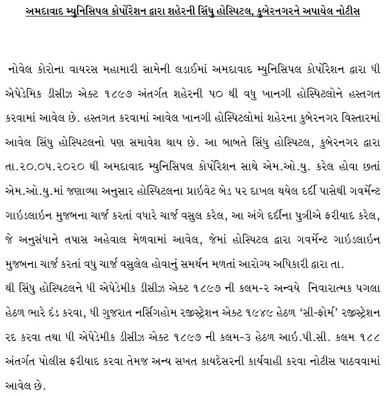 AMC serves notice to private hospital for collecting higher charges from Covid-19 patient
