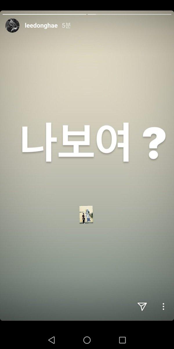 (แปล) 200707 #동해 #DONGHAE IG Story :   เห็นผมมั้ย?  -----  .....…................. 😅 https://t.co/l21z3FYShK
