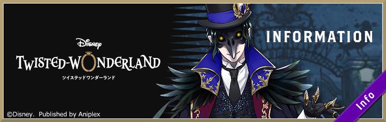 【公式】ディズニー ツイステッドワンダーランドさんの投稿画像