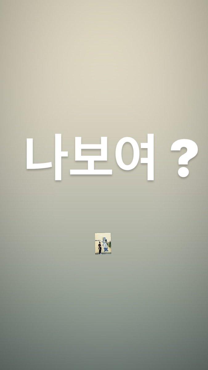 20200707 Donghae Instagram story② #Donghae 나 보여? 私がみえる? https://t.co/Kk1sHEeuSD