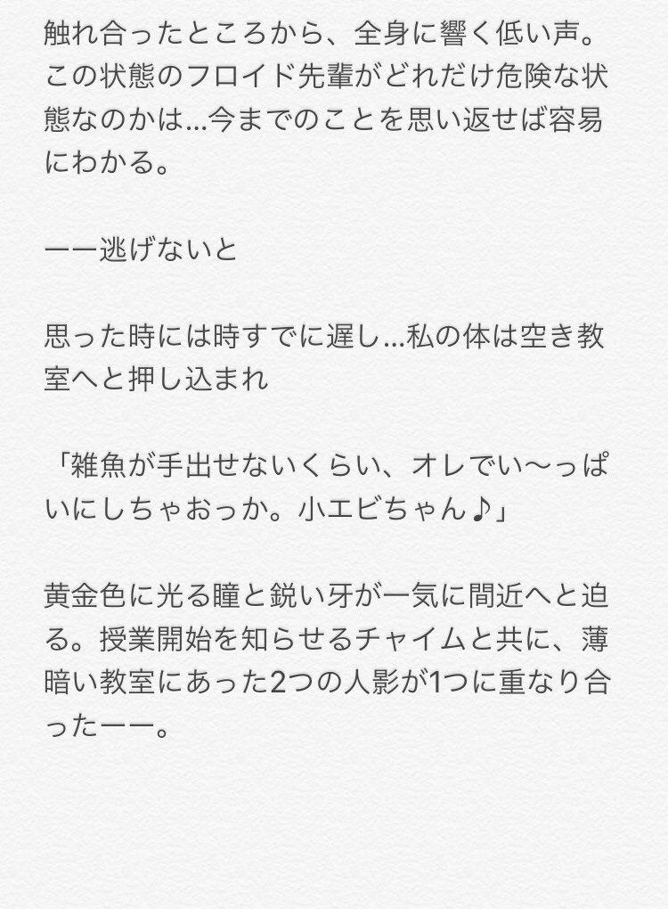夢小説 フロイド ツイステ
