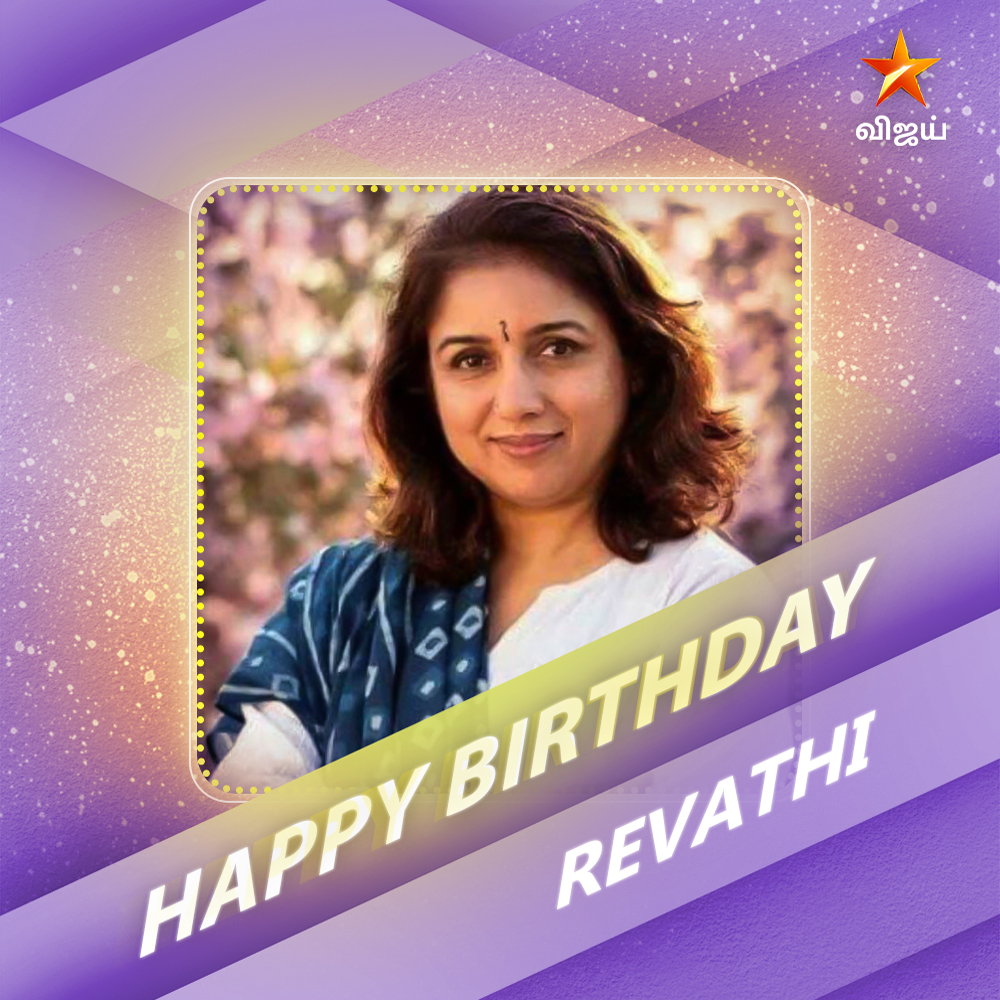 ரேவதி அவர்களுக்கு இனிய பிறந்தநாள் வாழ்த்துகள்! 😊 #HappyBirthdayRevathi #VijayTelevision https://t.co/wiJVzPYWLN