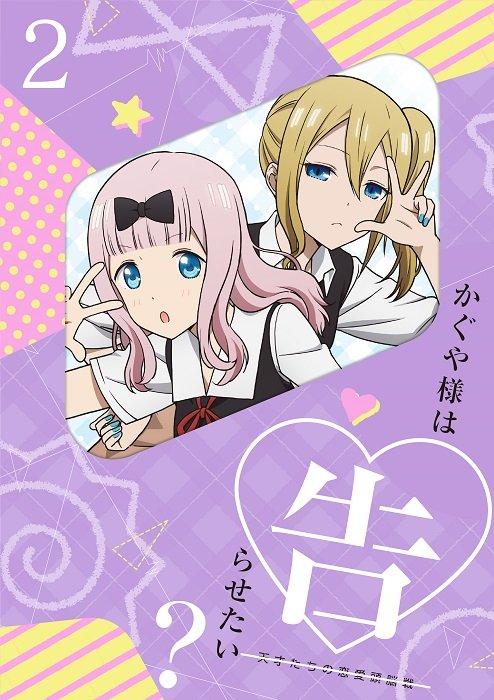 Kaguya-sama: Love Is War S2 BD/DVD Vol.2 pic.twitter.com/9uWSmc4ixR