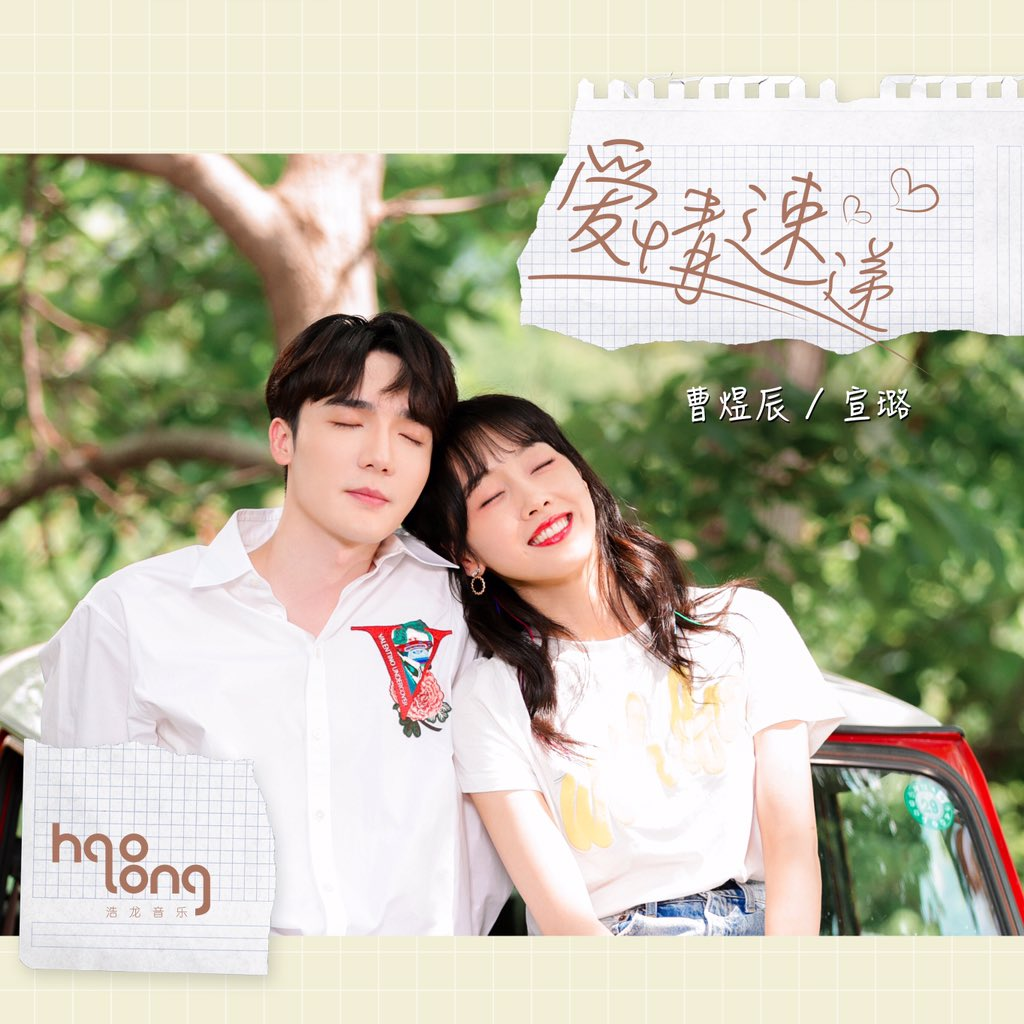 #TheUntamed castmates #XuanLu and #CaoYuchen release new single together   Listen here:  https:// m.weibo.cn/6423266354/452 4209366510076  … <br>http://pic.twitter.com/JmOENJQiiD