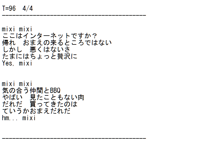 RT @kou151: メモ帳に mixiのうた っていうのが書いてありました https://t.co/eEeJnlB88E