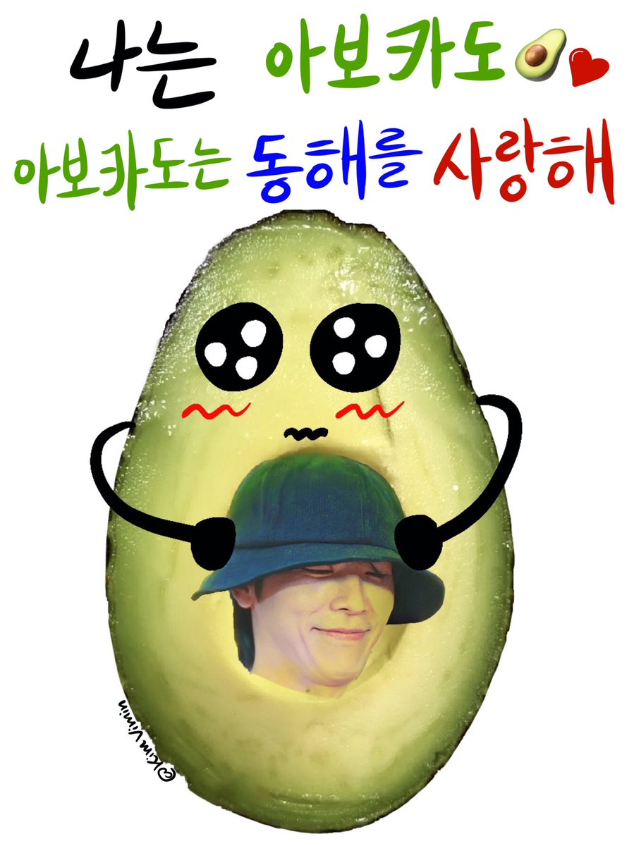 My banner for World is one concert 😂💚 Feel free to use BUT Don't re-edit! Don't delete my name! (I'm an avocado, avocado loves Donghae)  #WorldIsOne #SUPERJUNIOR #Donghae #동해 @donghae861015 https://t.co/4BUbjRnqOZ