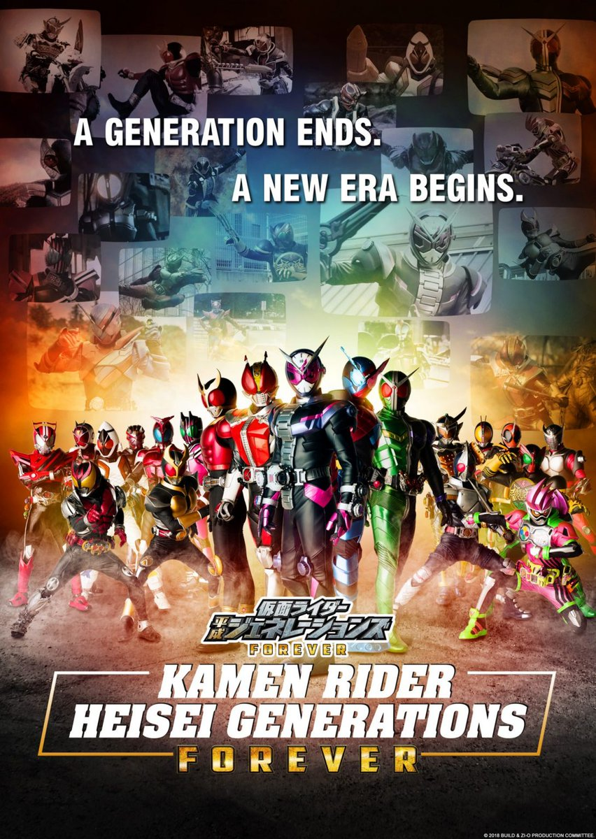 SATURDAY, JULY 11th 2020 5pm PT / 8pm ET on @nerdist YouTube Channel  #KamenRider Heisei Generations FOREVER, officially licensed and subtitled for North American audiences.  See you there. https://t.co/uOqXFlx3mn