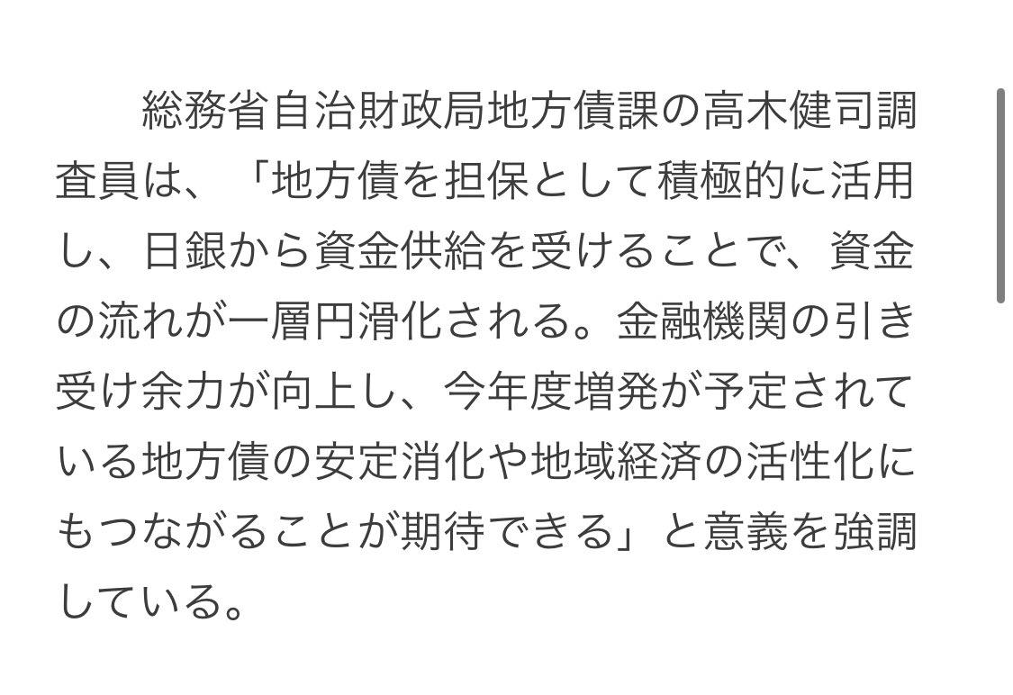 山本太郎ツイッター