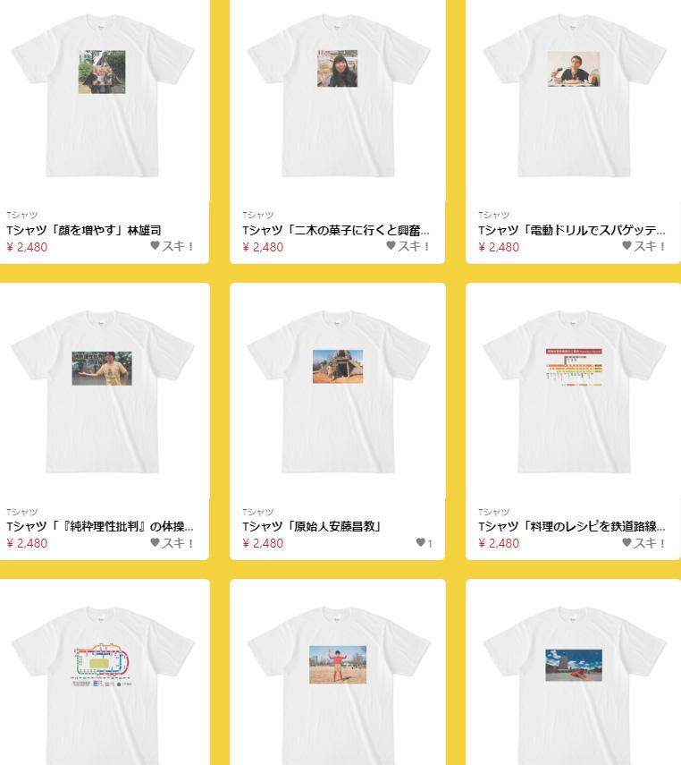 「デイリーポータルZオリジナルTシャツ2020」一般販売開始です!記事やグッズで使用した写真・イラストでTシャツを作りました。22種類のかわったTシャツを眺めてください。(橋田)