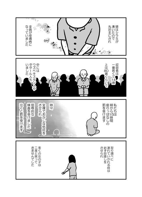ウイグル 人 漫画