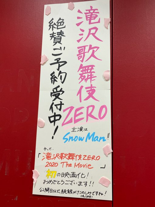 Zero 伎 滝沢 初回 歌舞