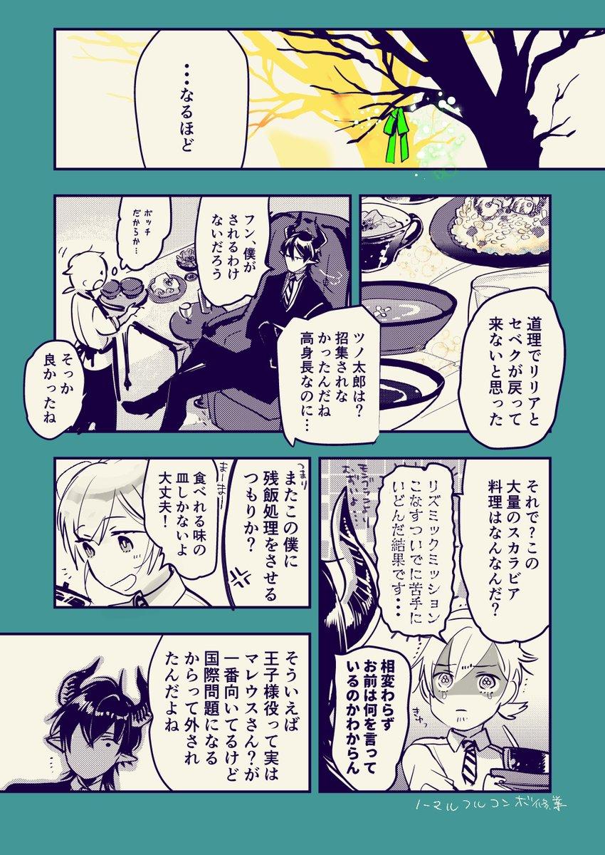 ⚠️ゴーストマレッジ/ED後幻覚 #twstプラス