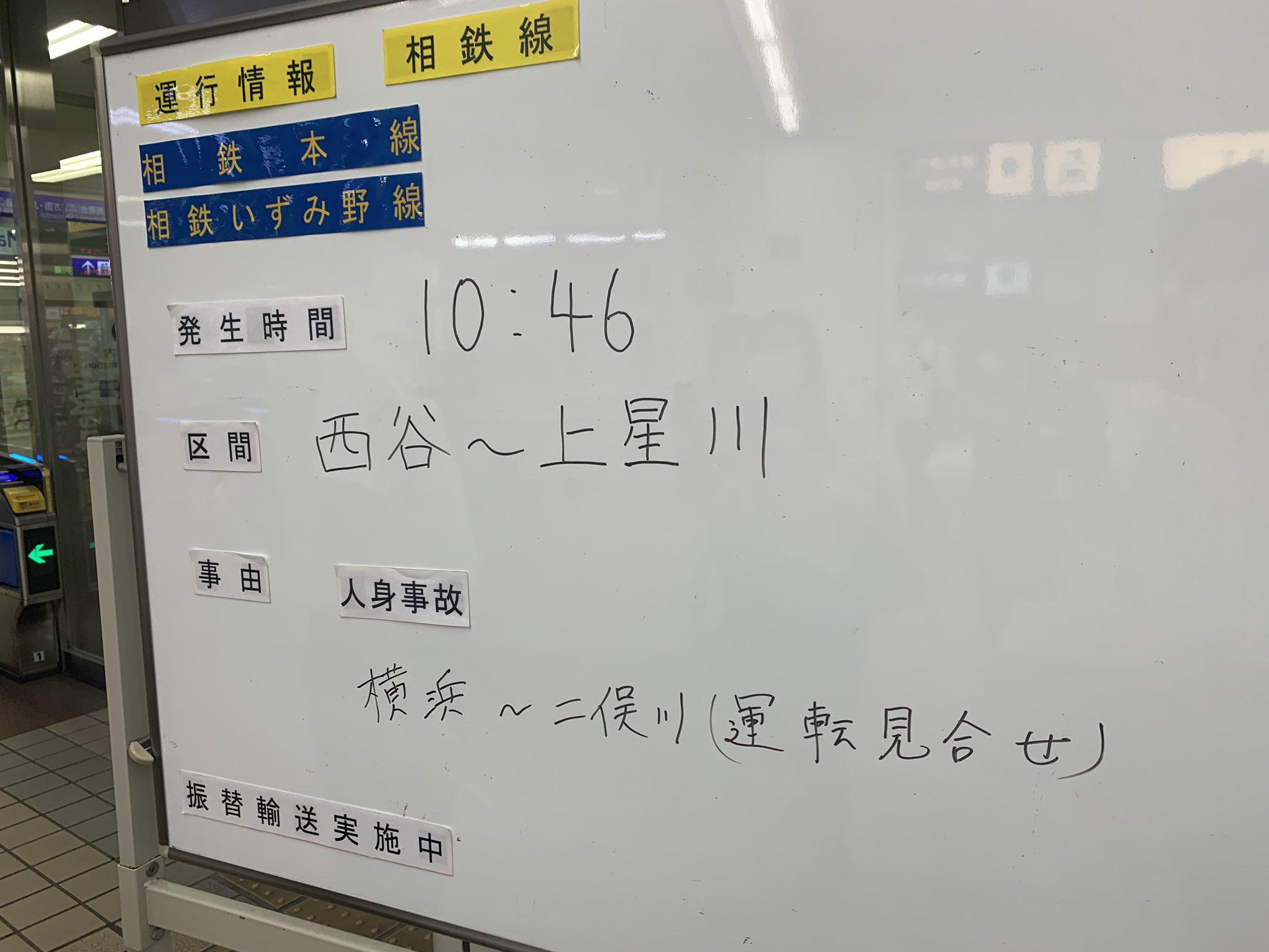 相鉄 事故 今日