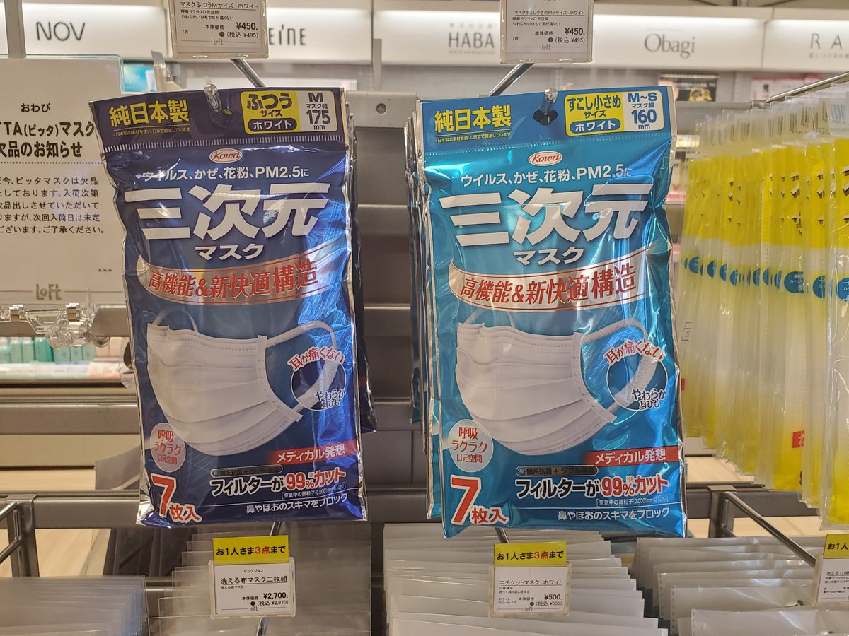 マスク ツイッター 札幌