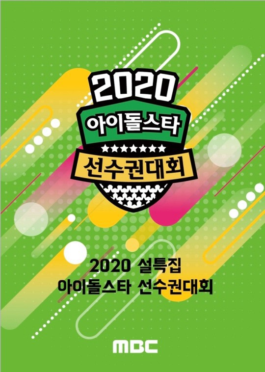 MBC is currently holding discussions on whether 2020 ISAC - Chuseok will be held and if it is held, how they will film it during the Coronavirus pandemic   https:// entertain.naver.com/read?oid=144&a id=0000680120  … <br>http://pic.twitter.com/xM1mVrgekg