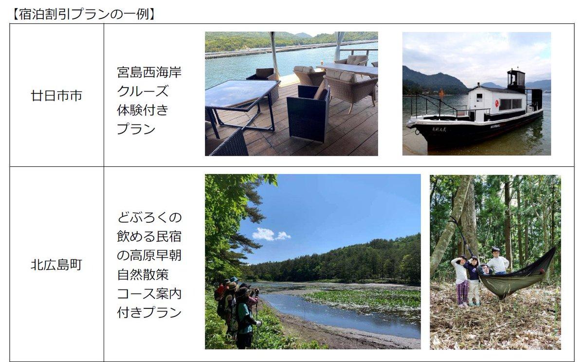 県 宿泊 プラン 広島 割引