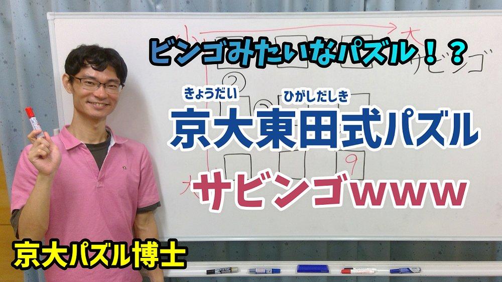#ニュースがわかる 人気連載「#きわめろ!!#パズル道 」の #東田大志 さんのパズル解説動画です!