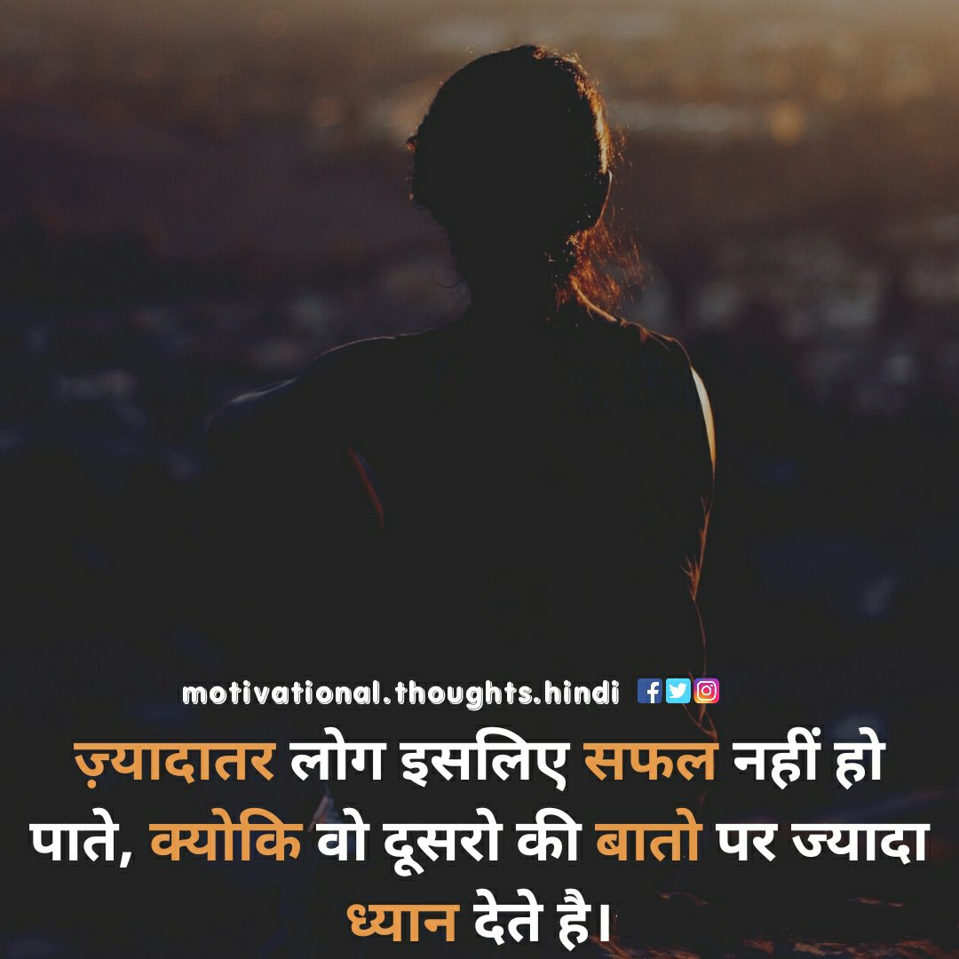 #motivation #motivationalquetes #motivationalthoughts #hindimotivation #hindilover #hindibooks #hindiquotes #hindilines #hindishayari #hindipotery #mumbai #raipur #jaipur #survivor2020 #Billions #lockdown #GoodVibes #MotivationalQuotes #Motivation #MondayMotivation #Pune #Nagpur