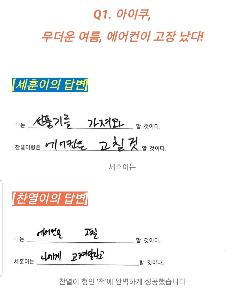 200708 INTERVIEW WITH #세훈 #SEHUN #찬열 #CHANYEOL  Q1. In the hot summer, yr aircon has broken down!   I will bring my electric fan. Chanyeolie hyung will repair the aircon  I will repair the aircon Sehunnie will ask me to repair the aircon. #세훈_찬열 #EXO_SC <br>http://pic.twitter.com/pAX7pqZ1fM